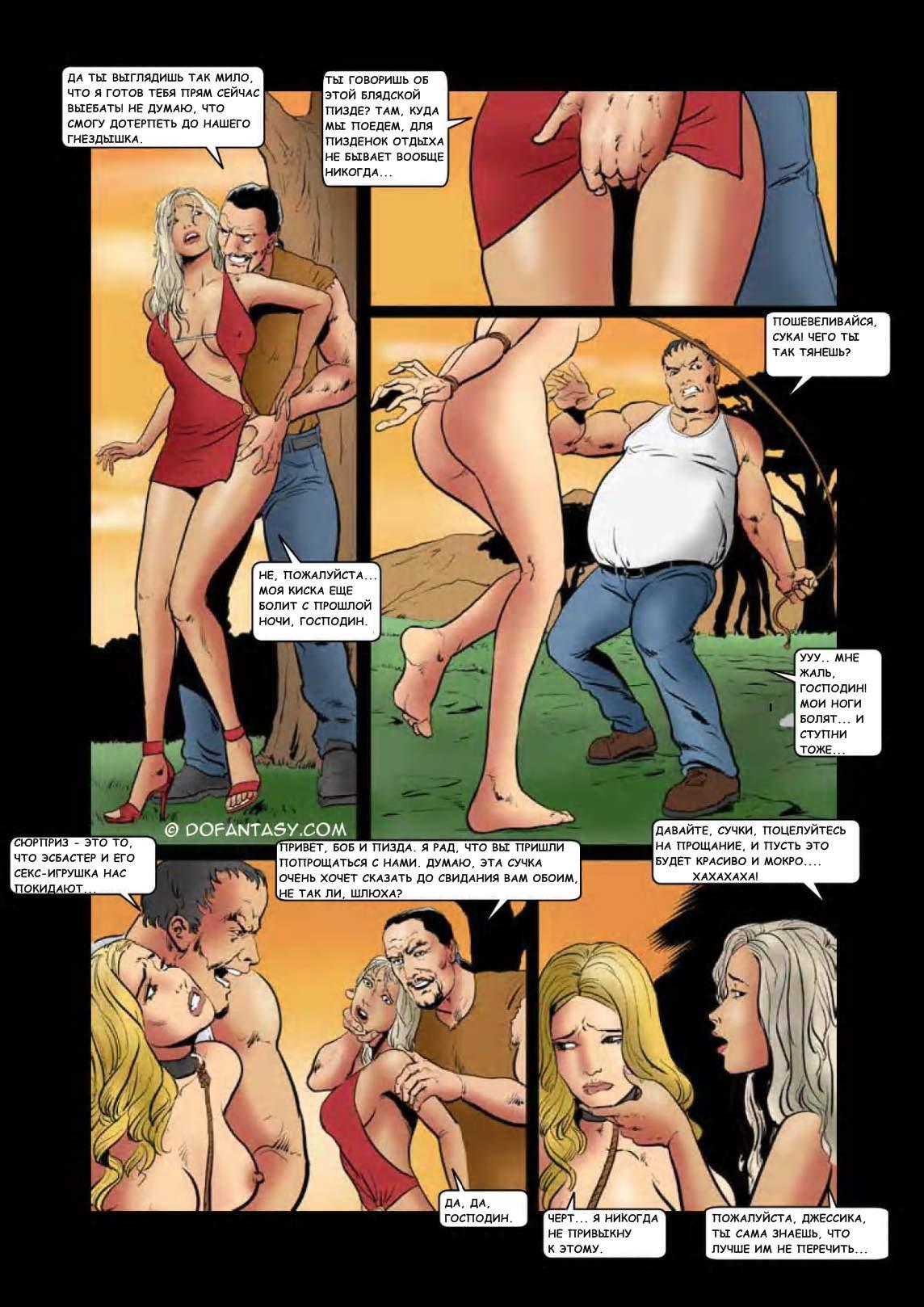 nochnaya-sterva-porno