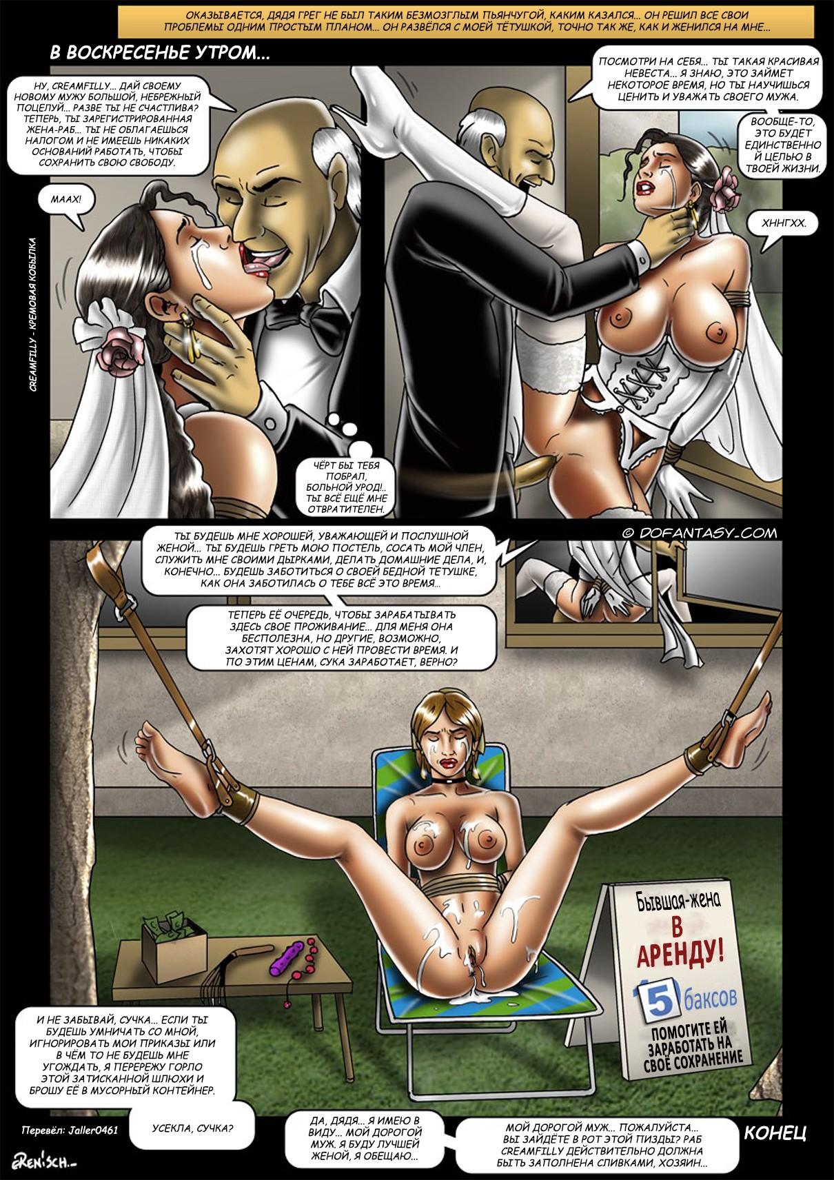 Проститутку унизили в рот читать рассказ