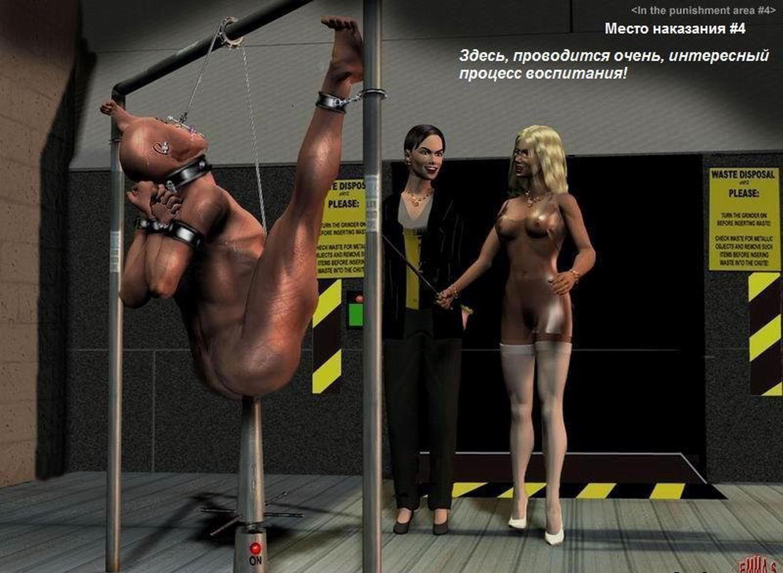 Сексуальные пытки для мужчин 26 фотография