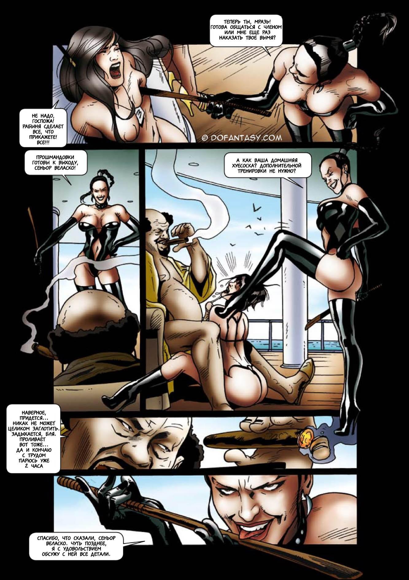 просмотр порно комиксов на русском