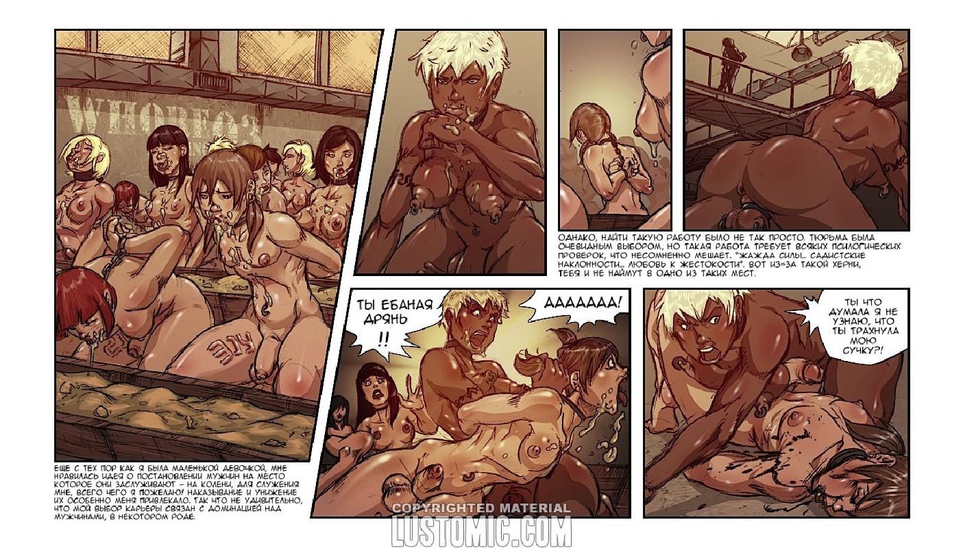 zhena-v-rabstve-porno-rasskaz
