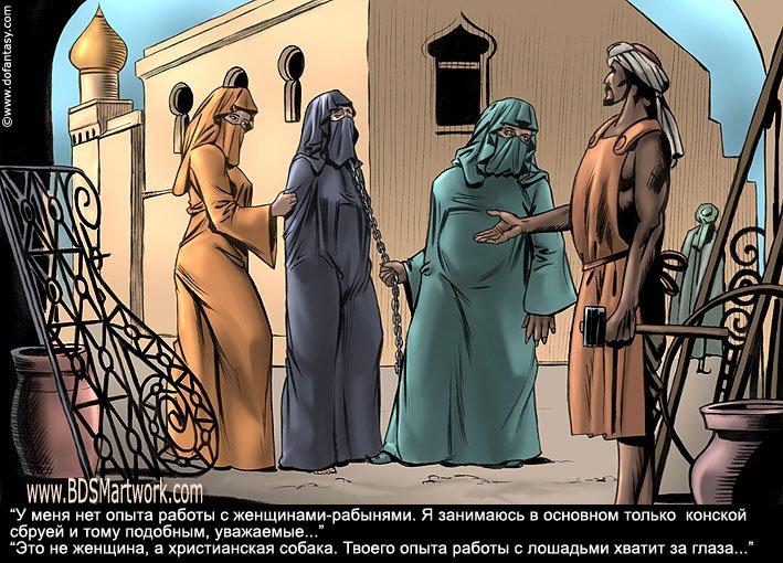 Бдсм комиксы рабыни