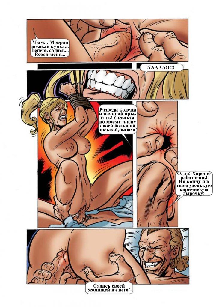 Рф порно комиксы 85560 фотография